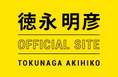 徳永明彦オフィシャルサイト