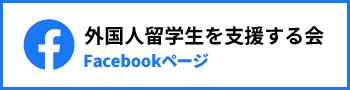 外国人留学生を支援する会Facebookのバナー