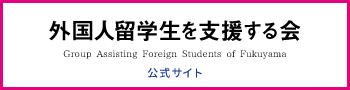 外国人留学生を支援する会ホームページのバナー