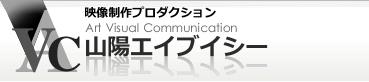 株式会社山陽エイブイシーのロゴ