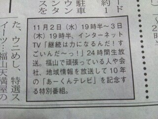 あーくんテレビ10周年生放送 予告