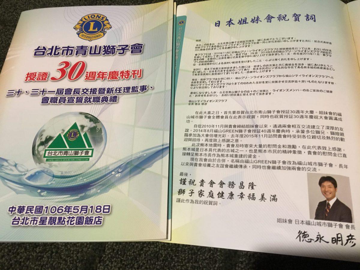 台湾 式典 30周年 冊子