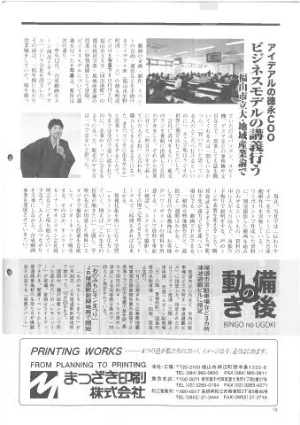ビジネス情報に掲載 福山市立大学・地域産業論にてビジネスモデルの講義行う