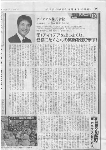 プレスシード特集「異業種リレーのわ」に掲載 徳永明彦さん「愛(アイ)デアを出しまくり、皆様にたくさんの笑顔を運びます!」についての記事