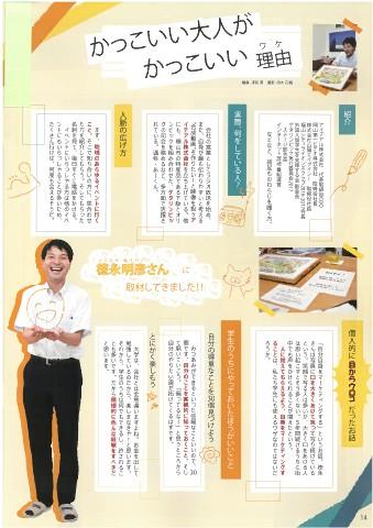 フォークロア  特集「かっこいい大人がかっこいい理由」徳永明彦さんへの取材記事
