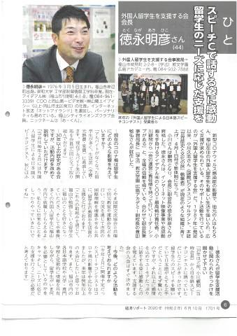 経済リポート スピーチで話する姿に感動 外国人留学生による日本語スピーチコンテストについての記事