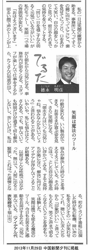 中国新聞「でるた」に掲載 インタビュー「笑顔は魔法のツール」についての記事