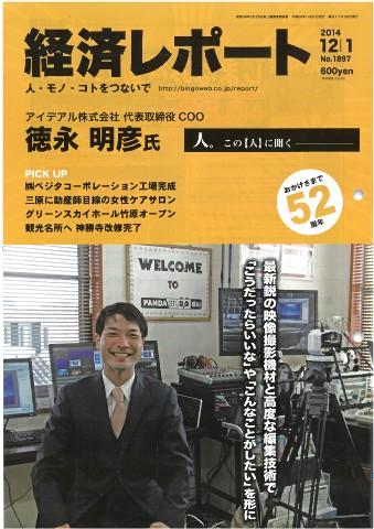経済リポート表紙 人・モノ・コトをつないで 徳永明彦氏にインタビュー