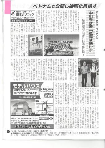 経済リポートに掲載 中川秀彦著「艦隊は動かず」短編動画を制作し映画化目指す