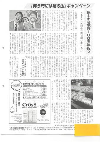 経済リポート 福山市制施行100周年記念 等身大パネルで「笑顔の写真を撮りまくろう」についての記事