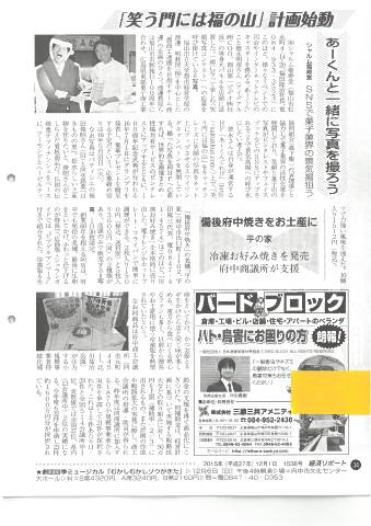 経済リポートに掲載 「笑う門には福の山」計画始動 シャルム菊寿堂があーくんの等身大パネルを設置