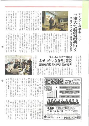 スカイプで福山と岐阜つなぐ 三重大学での特別講義についての記事