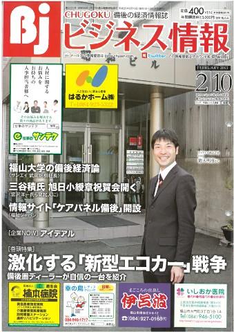 ビジネス情報表紙 企業NOW アイデアル