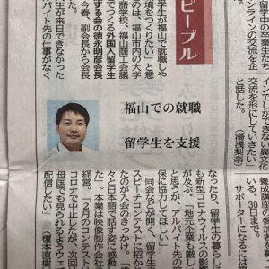2020.6.19 中国新聞 福山での就職  留学生を支援
