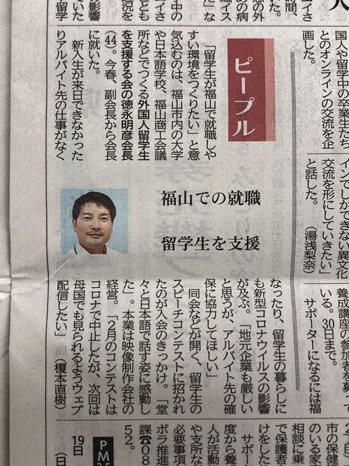 中国新聞 福山での就職  留学生を支援
