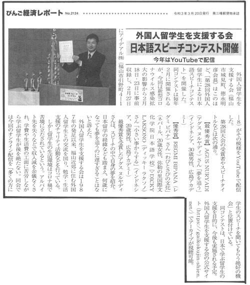 日本語スピーチコンテスト開催