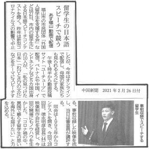 2021.2.26 中国新聞 留学生の日本語 スピーチで競う