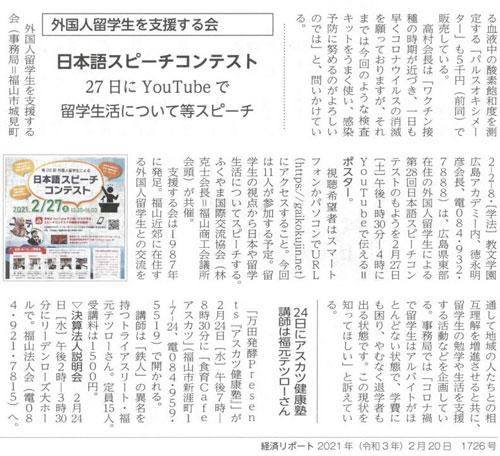 経済リポート 日本語スピーチコンテスト 27日にYouTubeで