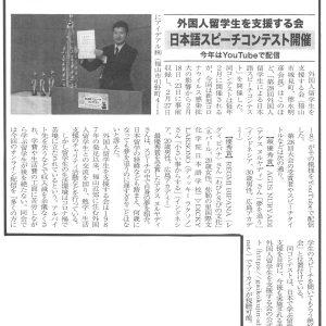 2021.3.20 びんご経済レポート 日本語スピーチコンテスト開催 今年はYouTubeで配信