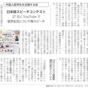 2021.2.20 経済リポート 日本語スピーチコンテスト 27日にYouTubeで
