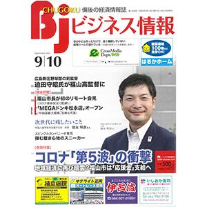 2021.09.10-1409号 ビジネス情報 表紙